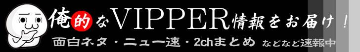オレ的VIPPER速報@2ch,vipまとめ