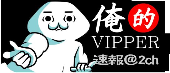 オレ的VIPPER速報@2ch